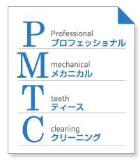 PMTC(プロフェッショナルメカニカルティースクリーニング)
